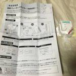 新品 送料無料 感震ブレーカーアダプター ヤモリ GV-SB1