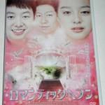 【DVD】ロマンティックヘブン キム・スロ/キム・ジウォン