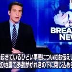 熊本地震 自衛隊 海外報道 活断層 16 April 2016 #トレンド #followme