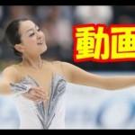 浅田真央 女子フリー 世界選手権2016 完ぺきな演技で今季最高 合計200.30点!2016 World Championships #トレンド #followme
