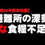 【熊本地震】避難所の深刻な食糧不足について。- 2016.04.18 #トレンド #followme