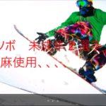 【衝撃】未成年スノーボード選手2名 大麻使用で除名!実名あり。 #人気商品 #Trend followme