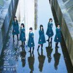 欅坂46「サイレントマジョリティー」 #トレンド #followme
