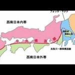 九州 熊本地震 活断層 #トレンド #followme