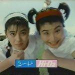 1988年CM シードコンタクト 片桐はいり カルピス 斉藤由貴 #トレンド #followme