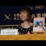 ろくでなし子さん会見@日本外国特派員協会 2014 07 24 #トレンド #followme