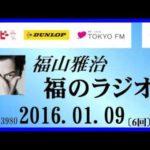 福山雅治   福のラジオ 2016.01.09 〔6回〕 #トレンド #followme