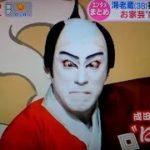 市川海老蔵2016初春花形歌舞伎!にらみ披露!成田屋のお家芸! #トレンド #followme