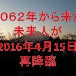 【熊本地震】2062年未来人の予言が怖すぎる件 2016年4月15日再降臨   klandio #トレンド #followme