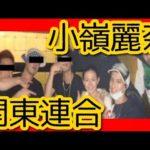 小嶺麗奈の関東連合の写真や薬!2chで関係がヤバ過ぎると… #トレンド #followme