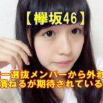【欅坂46】デビュー曲「サイレントマジョリティー」から唯一選抜メンバーから外れた長濱ねるが期待されている!!! #人気商品 #Trend followme