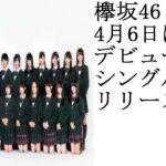 欅坂46、4月6日にデビューシングルリリース #人気商品 #Trend followme