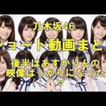 乃木坂46 FNS歌謡祭でのLIVE前の様子を前半、後半はあすかりんの映像ばっかりになっちゃいました #人気商品 #Trend followme