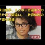 成田童夢、スノボー2選手への処分は「間違い」 教育体制の不備を指摘【hm55】 #人気商品 #Trend followme