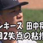 [ ヤンキース 田中将大 ] 7回2失点の粘投!全打者結果 2016.4.24 New York Yankees Masahiro Tanaka #トレンド #followme