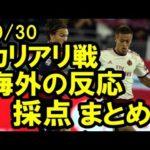 【海外の反応】本田圭佑ミラン、カリアリ戦。試合の採点と海外の反応最新まとめ。ミラン3位に浮上! #トレンド #followme