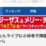 しょこたんライブに小林幸子降臨「ラスボス様~ #人気商品 #Trend followme