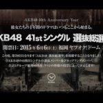 【速報】フジテレビ 第7回AKB総選挙の視聴率wwwwwwwww【2chまとめ動画】| AKB48 Election  2015 #トレンド #followme