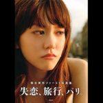 【悲報】桐谷美玲が「好きな人がいること」で主演 演技力に不安視も… #人気商品 #Trend followme