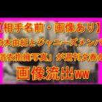 【相手名前・画像あり】柏木由紀とジャニーズメンバーの「浴衣抱擁写真」が週刊文春画像流出ww #トレンド #followme