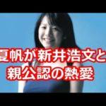 【初スキャンダル?】 夏帆が新井浩文と親公認の熱愛生活 #人気商品 #Trend followme