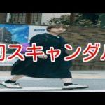【衝撃映像】夏帆 彼氏の在日新井浩文の熱愛 #人気商品 #Trend followme