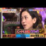 遠藤久美子が結婚についてラジオで話していた件 どうして独身なのか #トレンド #followme