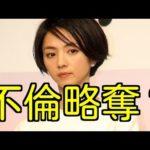 【衝撃映像】満島ひかり、旦那の石井裕也と離婚&永山絢斗と熱愛し彼氏彼女の関係に! #人気商品 #Trend followme