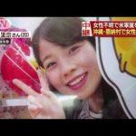 女性不明で米軍属を逮捕 沖縄・恩納村で女性遺体(16/05/19) #トレンド #followme