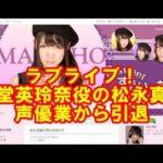 『ラブライブ!』統堂英玲奈役の松永真穂が声優引退 所属ユニットからも卒業 #人気商品 #Trend followme