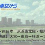【車窓】全区間 京浜東北線・根岸線 快速(大宮→大船) Keihintohoku&Negishi Line Rapid [Omiya – Ofuna] #トレンド #followme