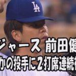 【ドジャース 前田健太】まさかの投手に2打席連続被弾!全打者&打席結果 2016.5.12 Los Angeles Dodgers Kenta Maeda #トレンド #followme