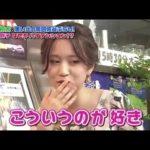 【放送事故】 前田敦子のロケ態度が酷い!AKB48 火曜サプライズ 松田翔太 イニシエーション・ラブ #トレンド #followme