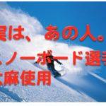 【緊急】スノーボード選手 大麻使用 AKITO ch. #人気商品 #Trend followme