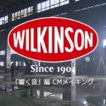 ウィルキンソン タンサン CM 「響く音」編メイキング DEAN FUJIOKA #トレンド #followme