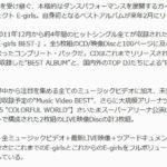 E-girls 自身初となる超豪華ベストアルバム発売決定 全5枚組のCD/映像Discと100ページに及ぶ写真集も #人気商品 #Trend followme