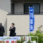 近藤和也:街頭演説in石川県かほく市 かほくイオン前 #人気商品 #Trend followme