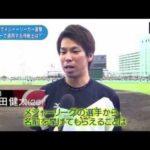 メジャーリーガーが選ぶ、今すぐMLBで活躍できる日本人選手ベスト3 #トレンド #followme