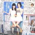 【SEXY】SKE48 カレンダー 松井玲奈 松井珠理奈 表紙で予約開始! #人気商品 #Trend followme