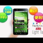 Tikiモバイル AND・CM-TikiTikiインターネット #人気商品 #Trend followme