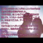 恋愛マスター Vol.1 「本当のモテない理由は?」 #人気商品 #Trend followme