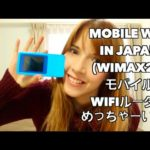 WiMax Mobile WiFi Routers In Japan – 日本の携帯のWiFi – 日本のモバイルインターネットめっちゃいい! #人気商品 #Trend followme
