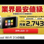 Yahoo! Wi-Fi って何? #トレンド #followme