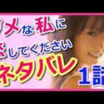 ダメな私に恋してくださいネタバレ1話 深田恭子が貢ぎまくる肉食系女子にwww #人気商品 #Trend followme