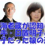 市川海老蔵が認知した、元歌手・日置明子との隠し子だった娘の近況 #トレンド #followme