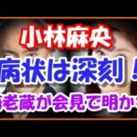 小林麻央の乳がんが深刻な状況! 海老蔵が会見で病状を語る #人気商品 #Trend followme