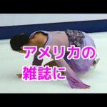 浅田真央選手がアメリカのフィギュアスケート雑誌に「羽生結弦ちゃんねる」 #人気商品 #Trend followme