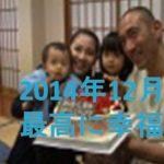 激感動!市川海老蔵と小林麻央の乳がん入院前の一家の写真 #人気商品 #Trend followme