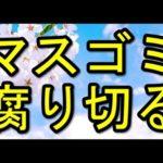 【小林麻央乳がん】小林麻耶の妹に対する愛情の深さが広まり称賛の嵐!!! ⇒ 今になって手のひらを返し始めたマスゴミが大バッシングされる事態に! #人気商品 #Trend followme