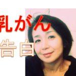 小栗香織 乳ガンとの闘いを告白した女優 #人気商品 #Trend followme